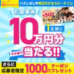 【毎日応募】Twitterのスピードくじで懸賞の食事券10万円分が当たるまで挑戦し続ける!