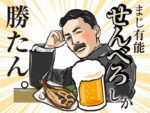 「1000べろ」でサクッと飲もう!せんべろで飲むのはメリットがいっぱい!