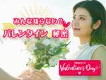 2月14日は何の日?バレンタインの秘密を探ってみた。大切な人に花束を。